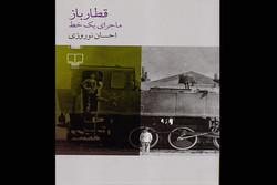 کتاب قطارباز