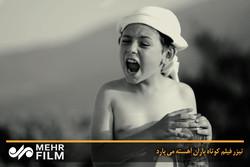 İran-Türkiye yapımı filmin fragmanı yayınlandı