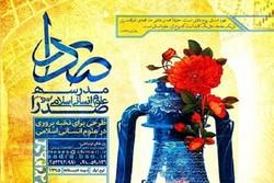 جزئیات دوره تابستانه مدرسه علوم انسانی اسلامی صدرا اعلام شد