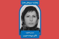 دیدار با سپیده حبیب در نشست پنجشنبه صبح مجله بخارا