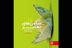 «ضامنهای معتبر» به بازار نشر آمدند