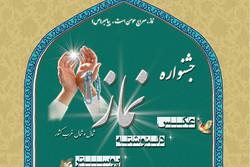 جشنواره نماز اردبیل.jpg