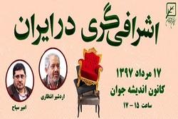 نشست «اشرافیگری در ایران» برگزار می شود