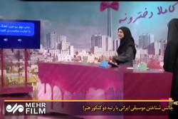 چالش شناختن موسیقی ایرانی با رتبه دو کنکور هنر!