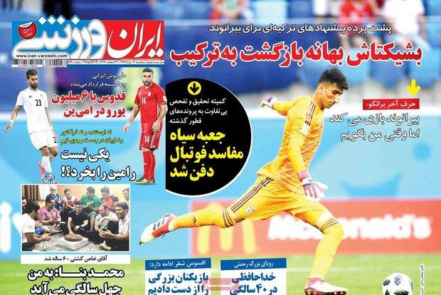 صفحه اول روزنامههای ورزشی ۱۶ مرداد ۹۷