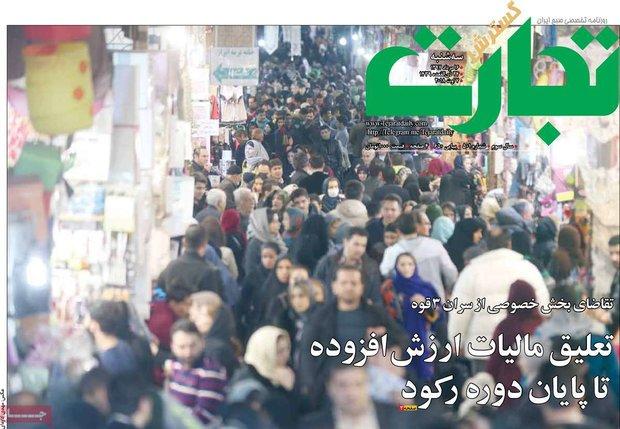 صفحه اول روزنامههای اقتصادی ۱۶ مرداد ۹۷