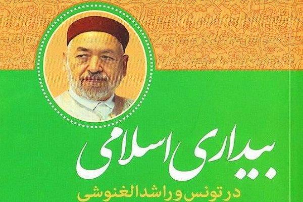 کتاب «بیداری اسلامی در تونس و راشد الغنوشی» منتشر شد