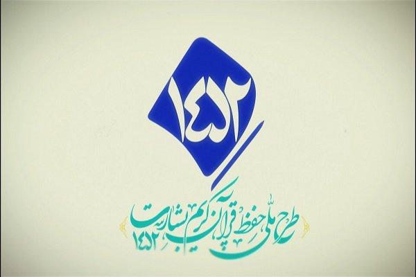 تبلیغات شهری طرح ملی حفظ ۱۴۵۲ توسط فرهنگسرای قرآن