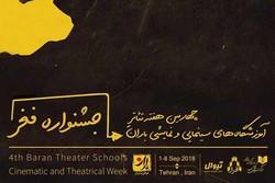 مهلت ثبت نام در جشنواره تئاتر باران تمدید شد
