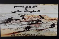 کتاب «تروریسم و امنیت ملی» منتشر شد