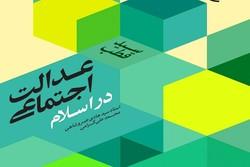 کتاب «عدالت اجتماعی در اسلام» منتشر شد