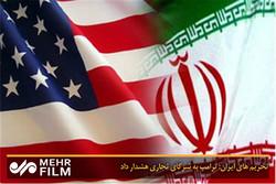 ایران کے خلاف امریکی  پابندیوں کے دوسرے مرحلے کا آج سے نفاذ