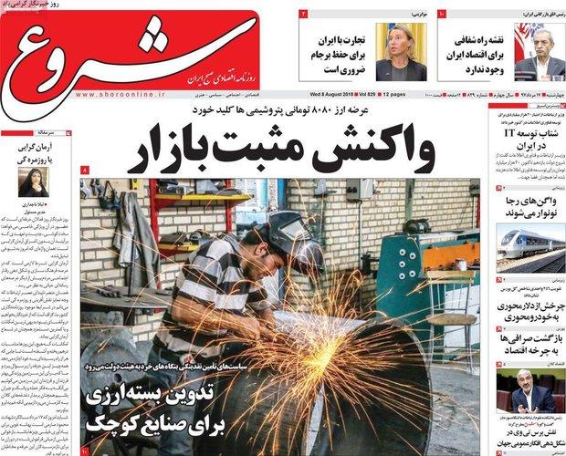 صفحه اول روزنامههای اقتصادی ۱۷ مرداد ۹۷