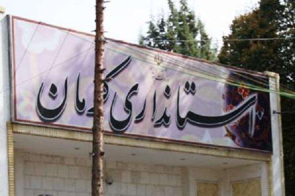 کرمان؛ ۱۰۰ روز بدون استاندار/ نمایندگان مجلس پیگیری کنند