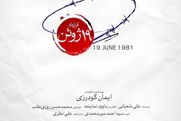 مستند «قرارداد ۱۹ ژوئن» در خبرگزاری مهر اکران میشود