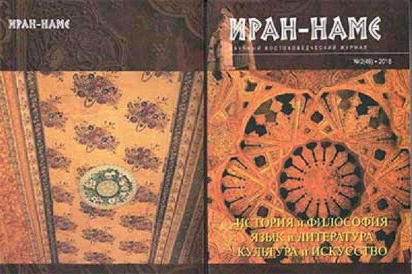 انتشار چهلوششمین شماره فصلنامه «ایراننامه» در قزاقستان
