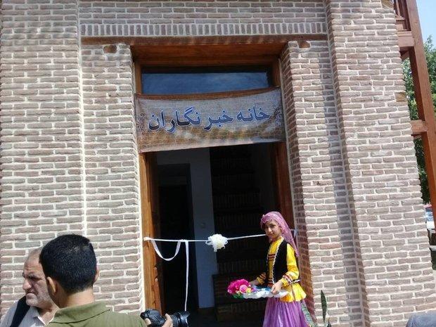 خانه خبرنگاران در ساری افتتاح شد