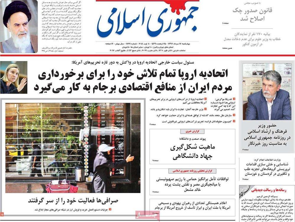 صفحه اول روزنامههای ۱۷ مرداد ۹۷