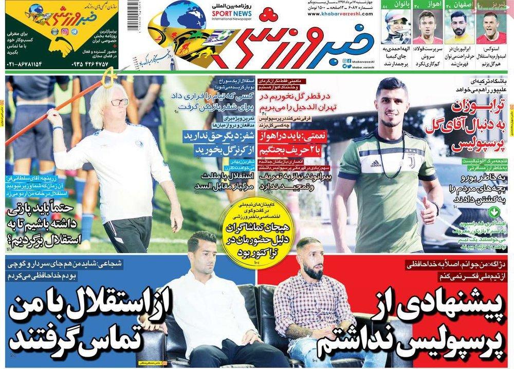 صفحه اول روزنامههای ورزشی ۱۷ مرداد ۹۷