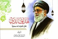 کتاب زندگی و شخصیت مقام معظم رهبری در عراق منتشر شد