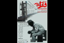 «قاتل بی رحم» به برج آزادی می رود
