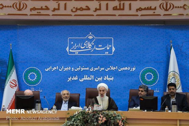 نوزدهمین اجلاس سراسری مسئولین و دبیران اجرایی بنیاد بین المللی غدیر
