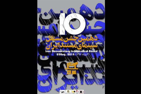 مستندهای حاضر در بیستمین جشن بزرگ سینمای ایران معرفی شدند