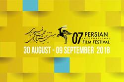 جشنواره فیلم پارسی