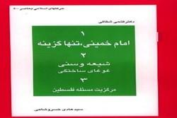 «جهاد اسلامی، امام خمینی، شیعه و سنی، مسأله فلسطین» منتشر شد
