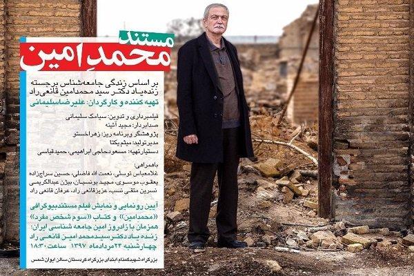 مستند «محمدِ امین» به نمایش گذاشته میشود