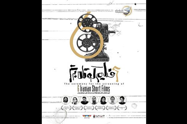 آیین نمایش ویژه «فیلمهای کوتاه تابستانه» با حضور چهرههای سینمای