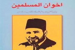 کتاب «اخوان المسلمین، بزرگترین جنبش اسلامی معاصر» منتشر شد