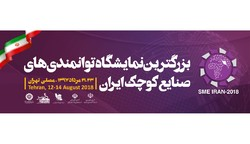 SME Iran 2018