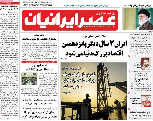 صفحه اول روزنامههای ۲۰ مرداد ۹۷