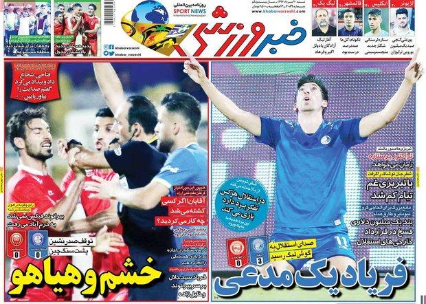 صفحه اول روزنامههای ورزشی ۲۰ مرداد ۹۷
