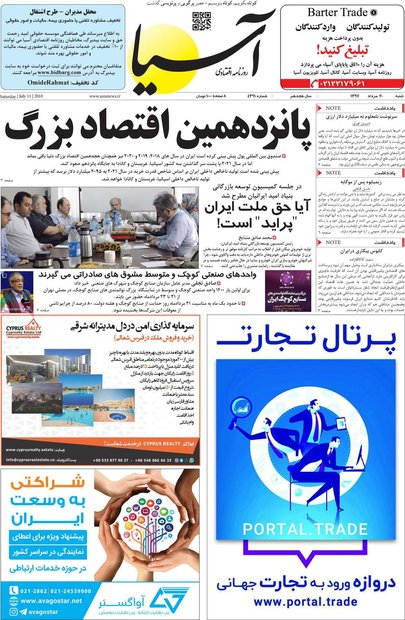 صفحه اول روزنامههای اقتصادی ۲۰ مرداد ۹۷