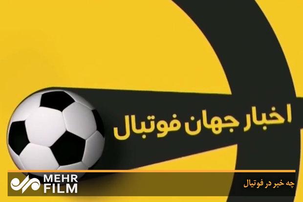 چه خبر در فوتبال