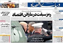صفحه اول روزنامههای اقتصادی ۲۱ مرداد ۹۷