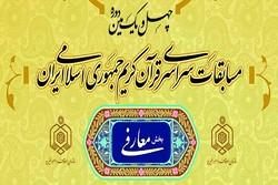 قضاوت مرحله مقدماتی چهل و یکمین دوره مسابقات قرآن با دو تیم داوری