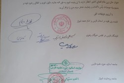 نامه علمای فارس - کراپشده