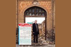 رونمایی از مستند «محمدِ امین» در تالار ایوان شمس