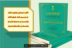 رئيس جامعة سعودي يستخف بملكه سلمان بن عبد العزيز ويسحب كتابه بتهمة التدليس