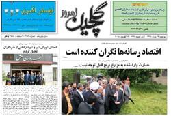صفحه اول روزنامه های گیلان