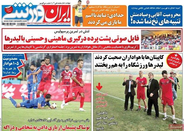 صفحه اول روزنامههای ورزشی ۲۱ مرداد ۹۷