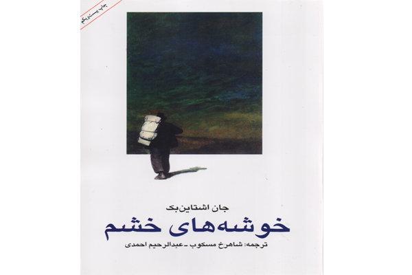 بازچاپ یک ترجمه نوستالژیک از رمان اشتاین بک