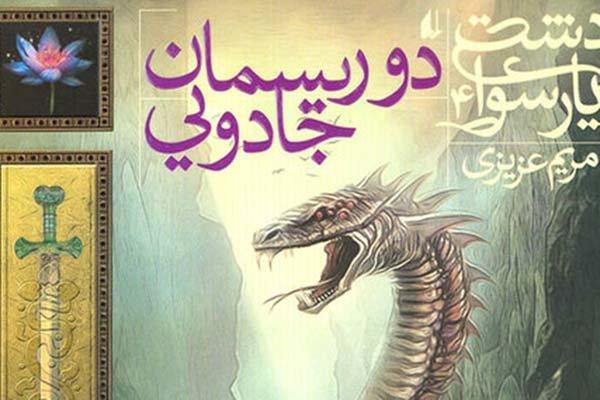 چهارمین جلد از رمان ترسناک «دشت پارسوا» منتشر شد