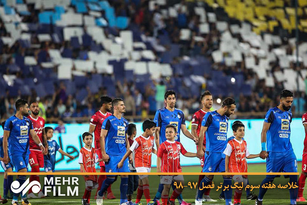 خلاصه هفته سوم لیگ برتر فصل ۹۸-۹۷