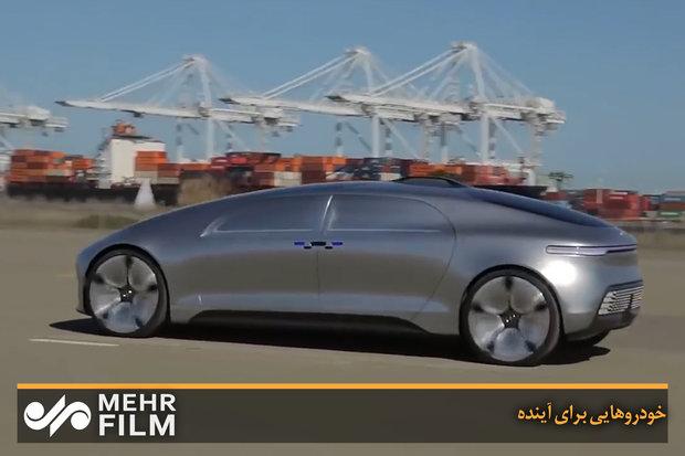خودروهایی برای آینده