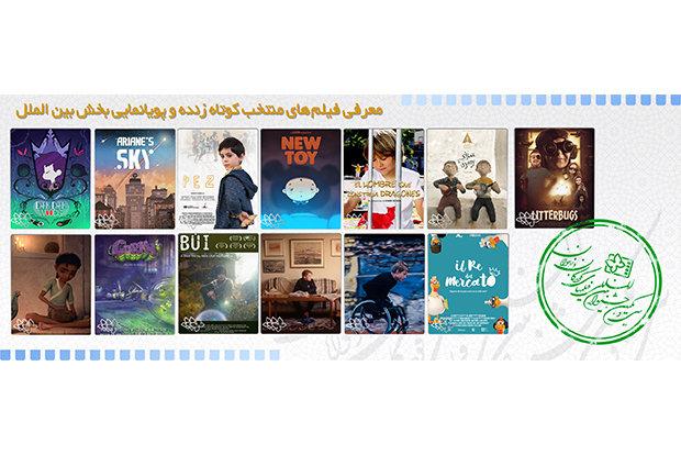 Iran children, youth film festival names intl. short fiction lineup