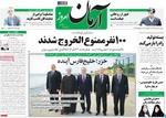 صفحه اول روزنامههای ۲۲ مرداد ۹۷